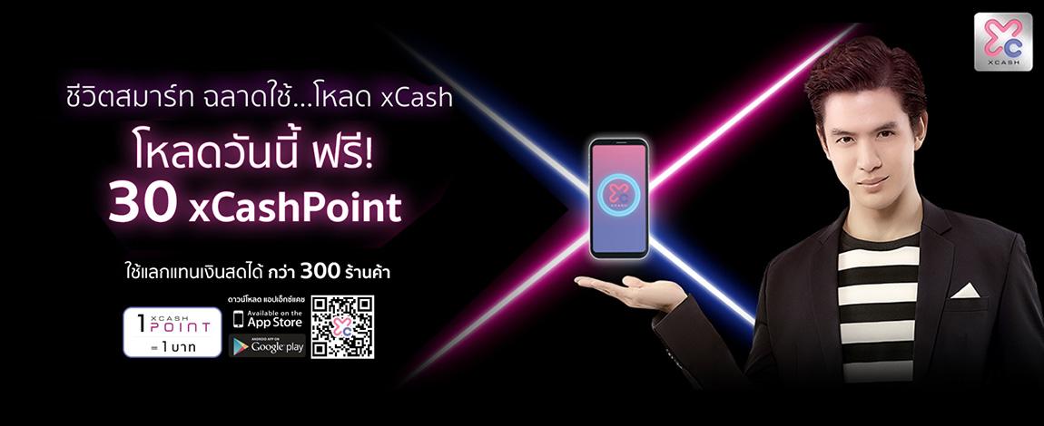 ดาวน์โหลดแอปฯ และลงทะเบียนใช้แอป xCash ได้รับ 30 xCashPoint
