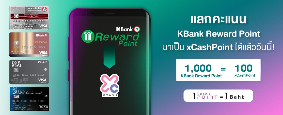แลก KBank Reward 1,000 Point เพื่อรับ 100 xCash Point ผ่าน K PLUS Application