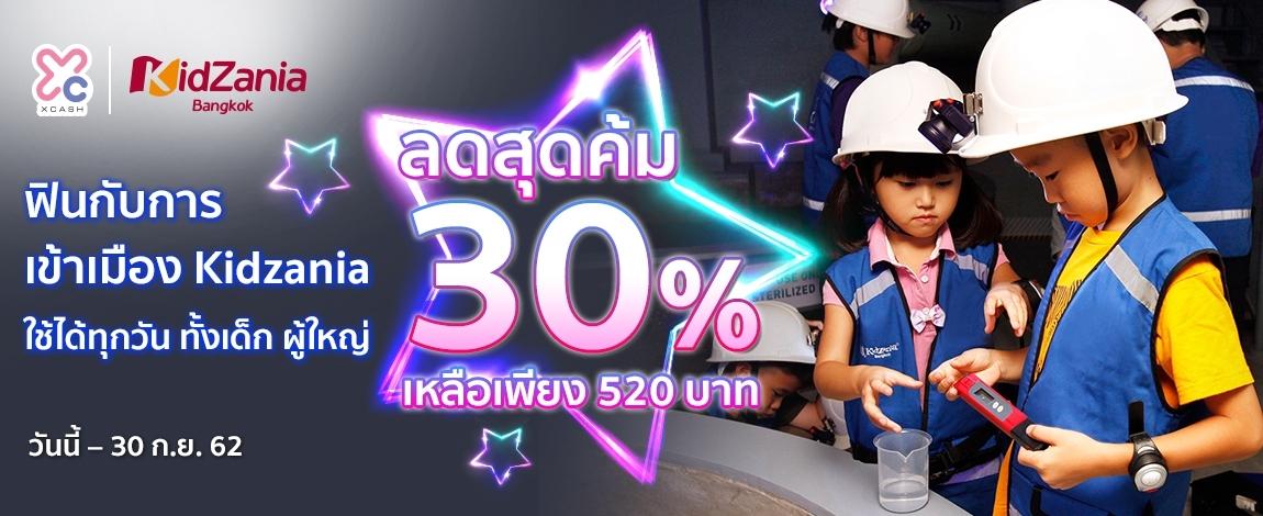 ลด 30% แลกซื้อ บัตรเข้าเมืองคิดส์ซาเนียที่สยามพารากอน  ใช้ได้ทุกวัน ในราคาเดียว เหลือเพียง 520 บาท