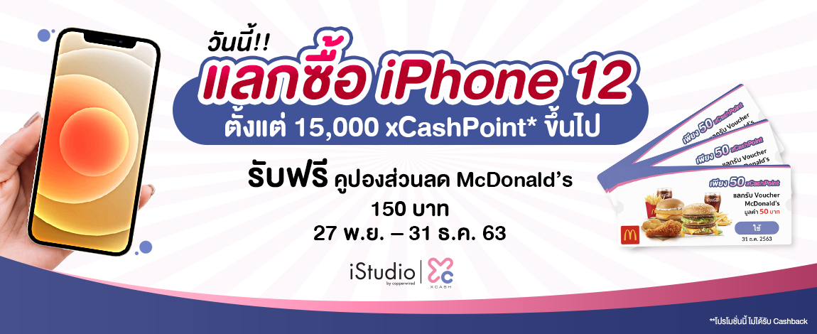 อัปเดตโปรฯ xCash x iPhone 12 กันหน่อย!!