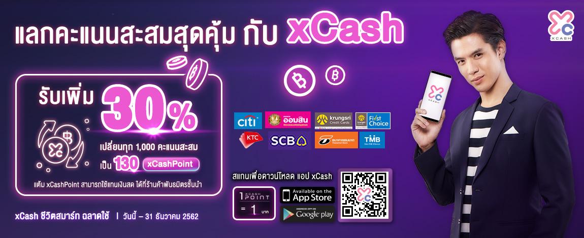 แลกคะแนนสุดคุ้ม รับเพิ่ม 30% เปลี่ยนทุกคะแนนบัตรเครดิตมาใช้แทนเงินสดที่แอปฯ xCash